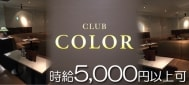 CLUB COLOR〜クラブ カラー〜
